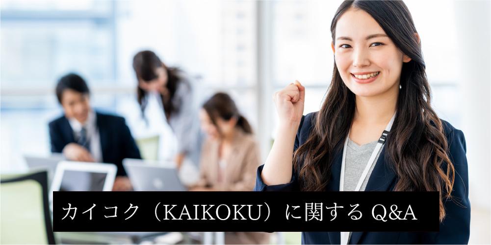 カイコク(KAIKOKU)に関する