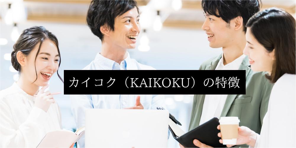 カイコク(KAIKOKU)の特徴