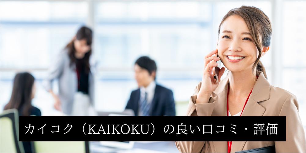 カイコク(KAIKOKU)の良い口コミ・評価
