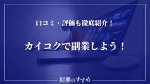 カイコク(KAIKOKU)で副業しよう!口コミ・評価も徹底紹介!