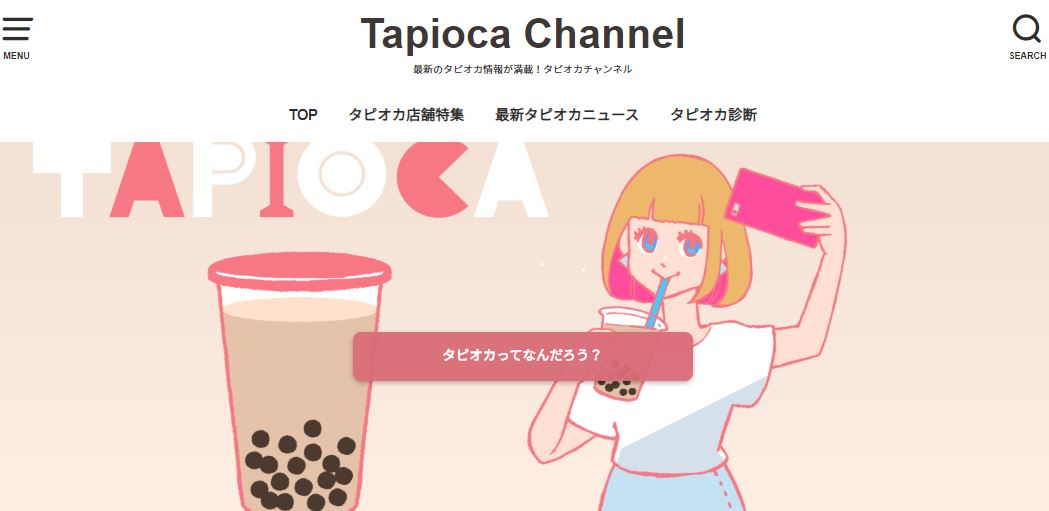 タピオカチャンネル