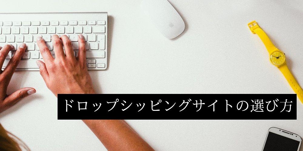 ドロップシッピングサイトの選び方