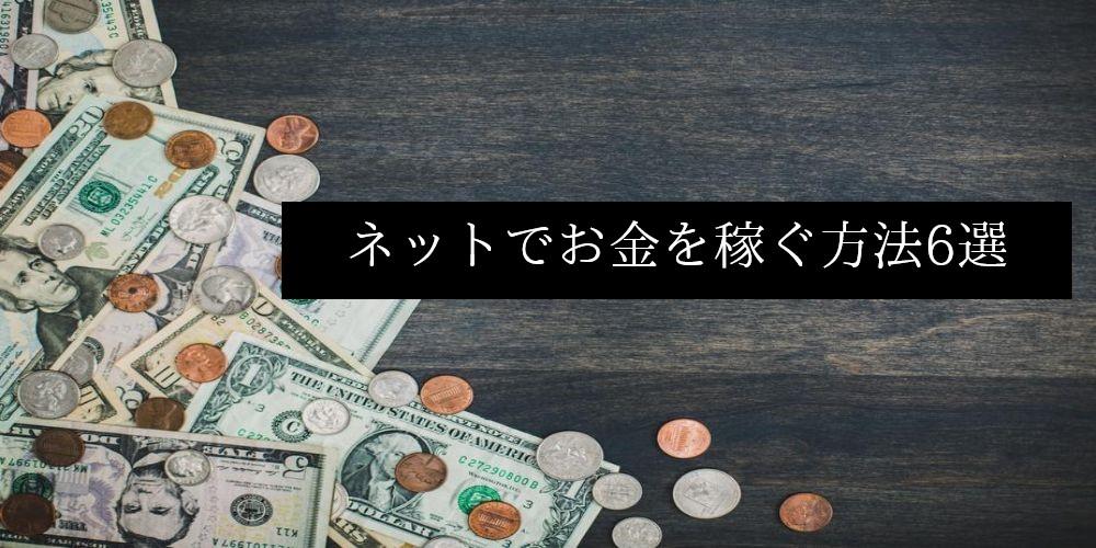 ネットでお金を稼ぐ方法6選