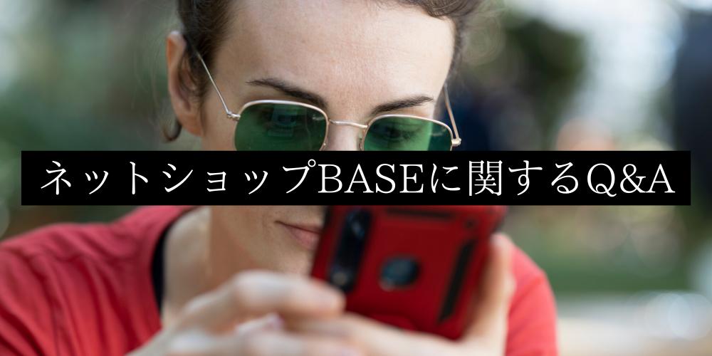 ネットショップBASEに関するQ&A