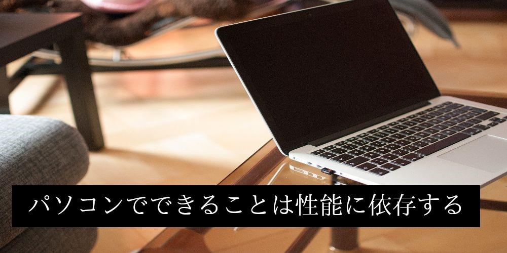 パソコンでできることは性能に依存する