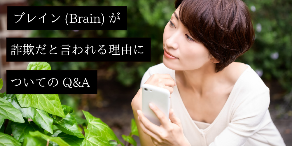 ブレイン(Brain)が詐欺だと言われる理由についてのQ&A