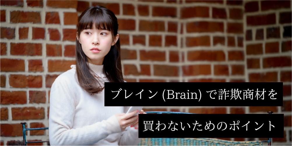 ブレイン(Brain)で詐欺商材を買わないためのポイント