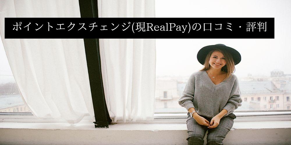 ポイントエクスチェンジ(現RealPay)の口コミ・評判