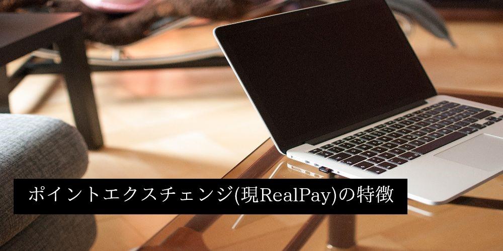 ポイントエクスチェンジ(現RealPay)の特徴