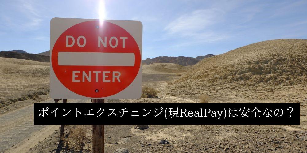 ポイントエクスチェンジ(現RealPay)は安全なの?
