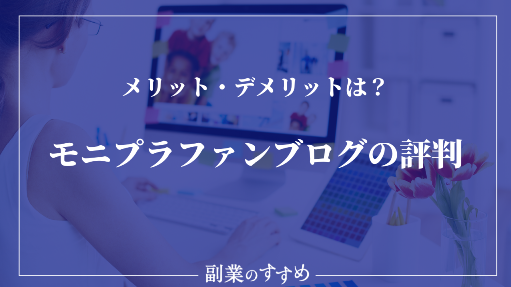モニプラ ファンブログ