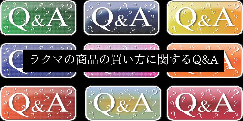 ラクマの商品の買い方に関するQ&A