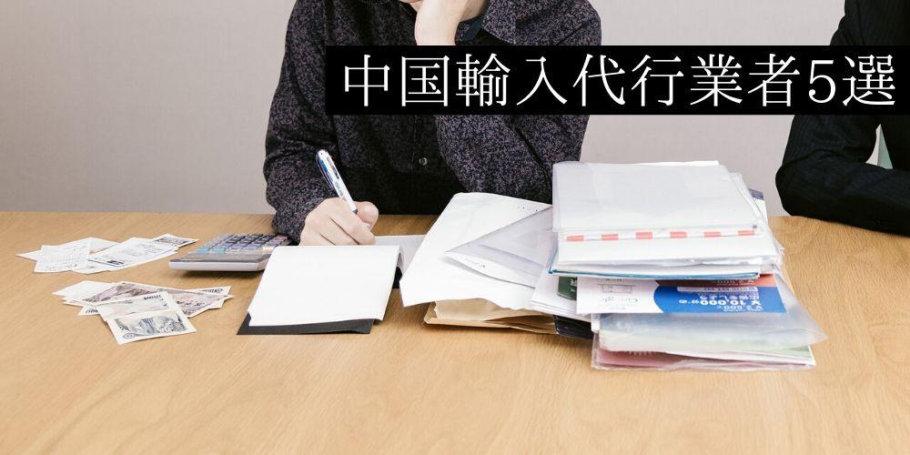 中国輸入代行業者5選