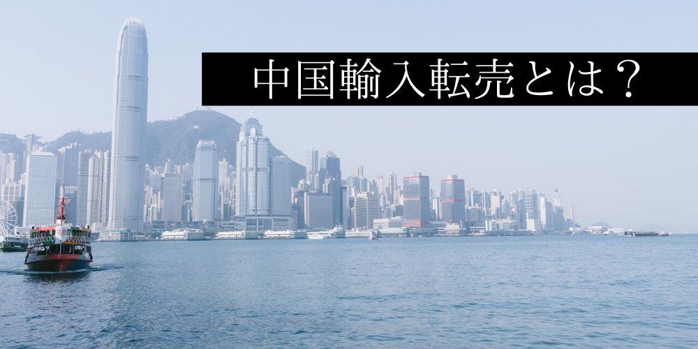 中国輸入転売とは?
