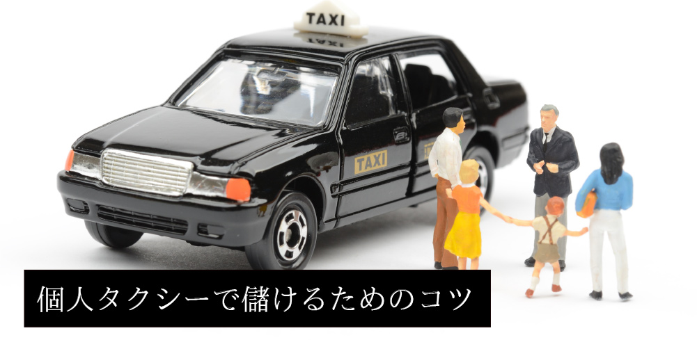 個人タクシーで儲けるためのコツ