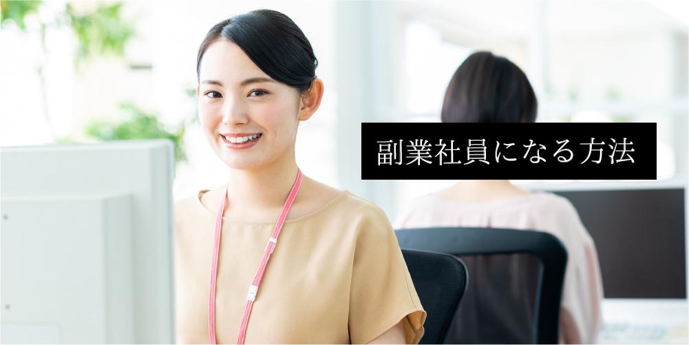 副業社員になる方法