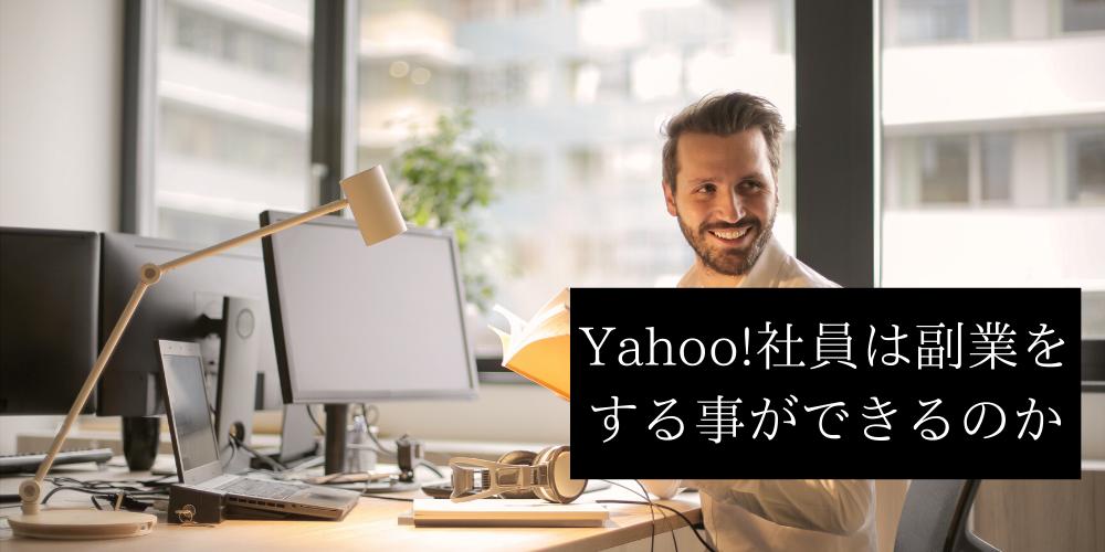 Yahoo!社員は副業をする事ができるのか