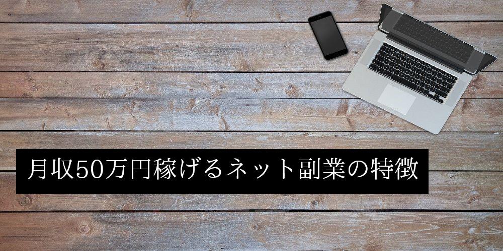 月収50万円稼げるネット副業の特徴