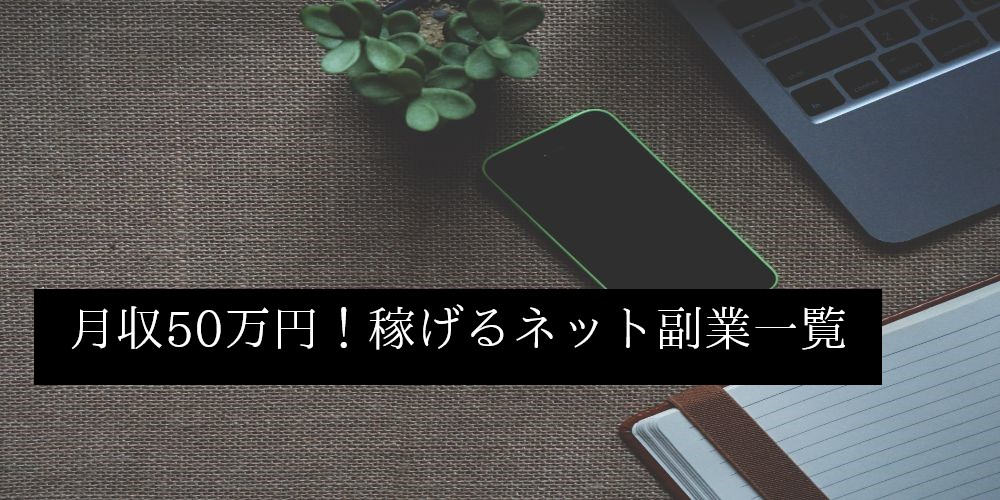 月収50万円!稼げるネット副業一覧