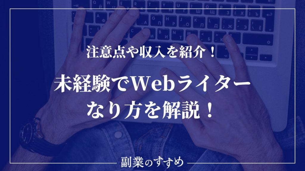 未経験でWebライターになる方法を解説!注意点や収入を紹介!