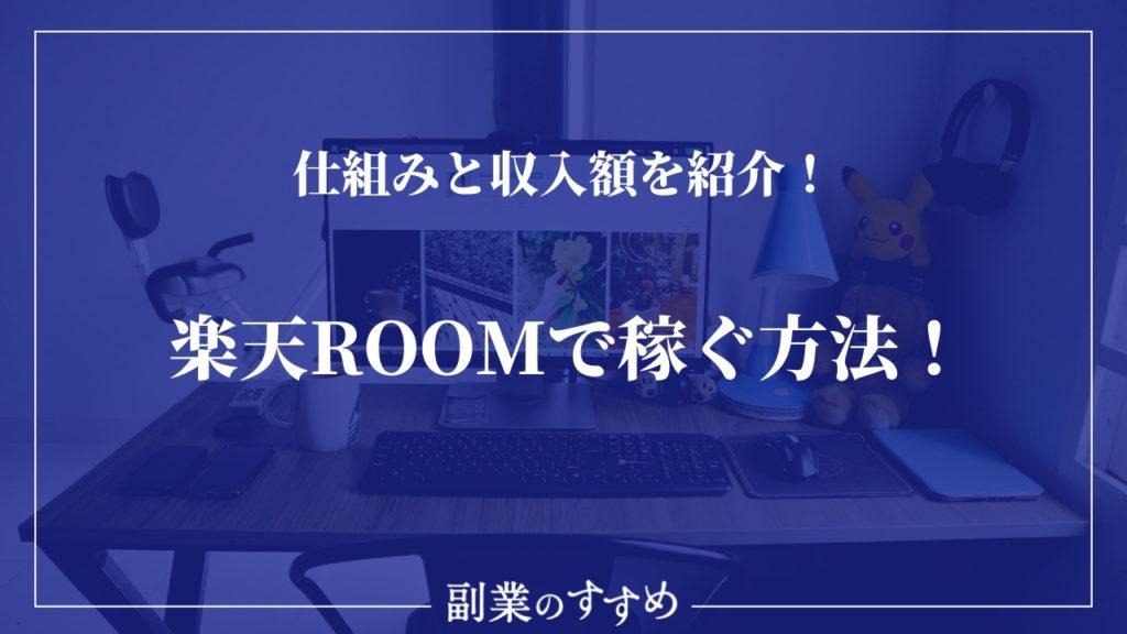 楽天ROOMで稼ぐ方法を初公開!仕組みと収入額を紹介!