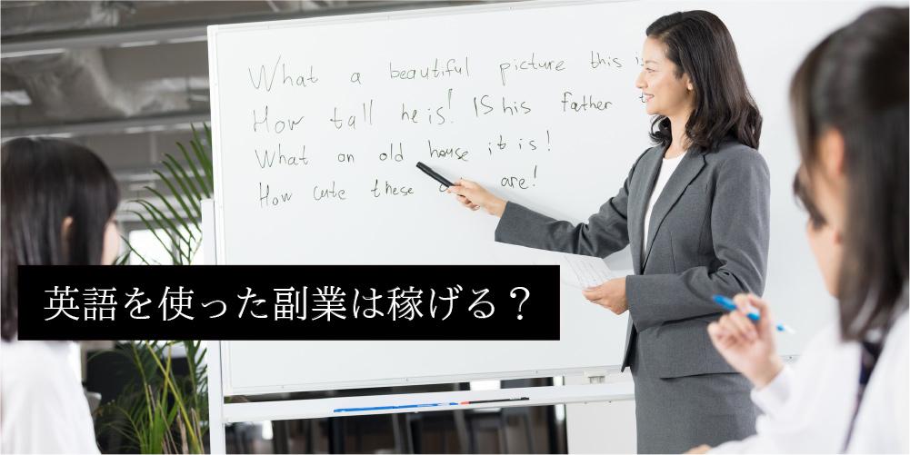 英語を使った副業は稼げる?