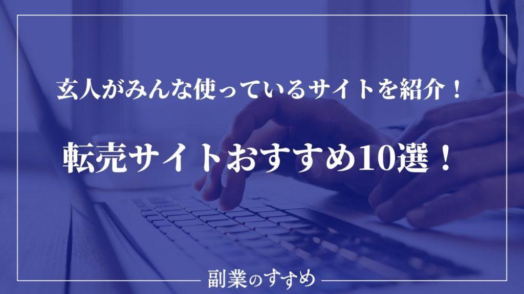 転売サイトおすすめ10選!玄人がみんな使っているサイトを紹介!