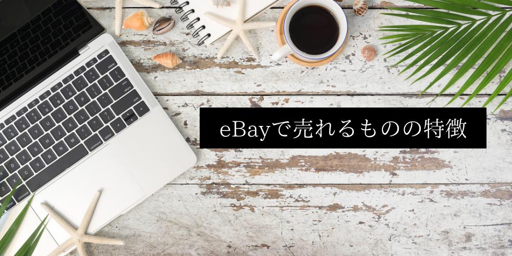 ebay 売れるもの