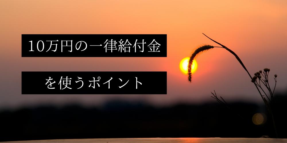 10万円 ポイント