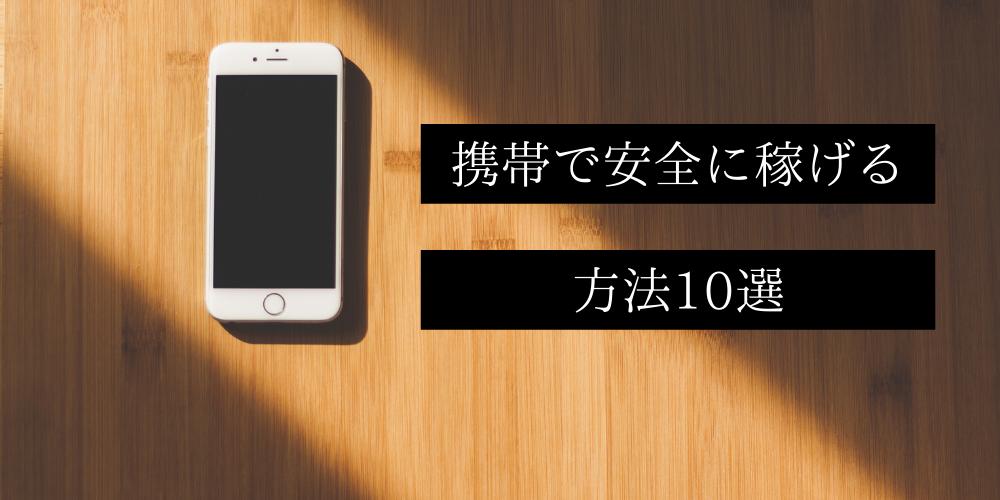 携帯 10選