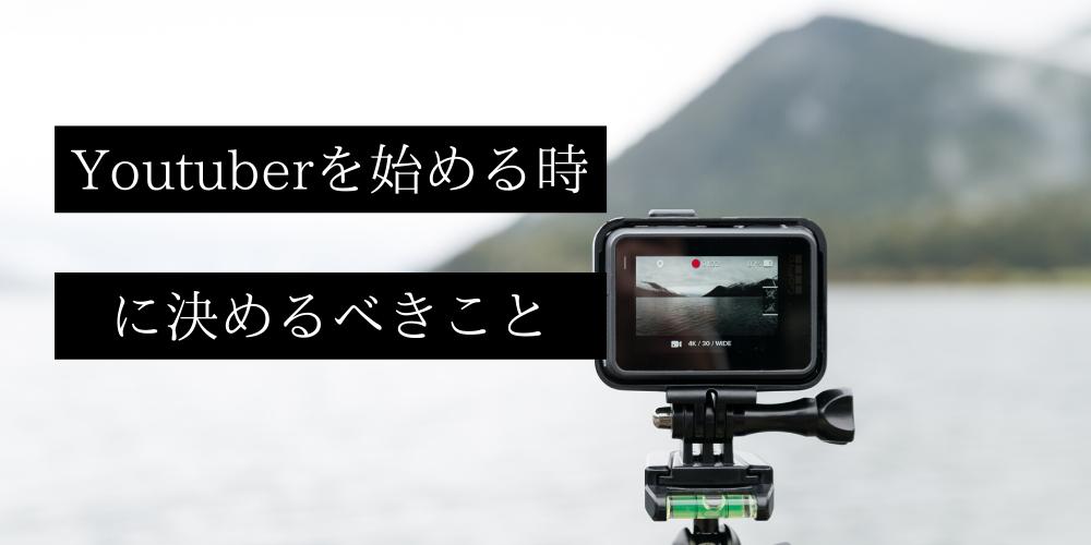 youtuber 始める時