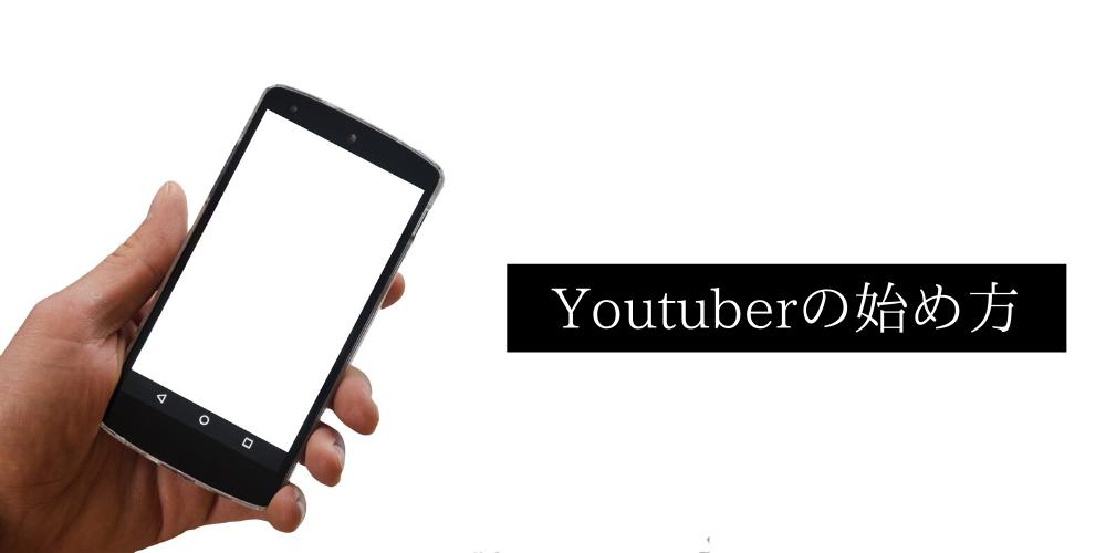 youtuber 始め方