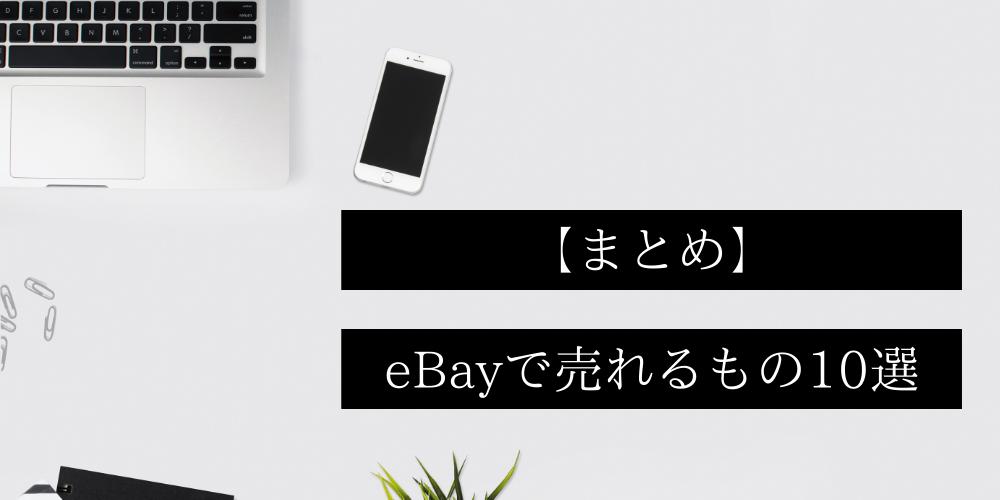 まとめ ebay