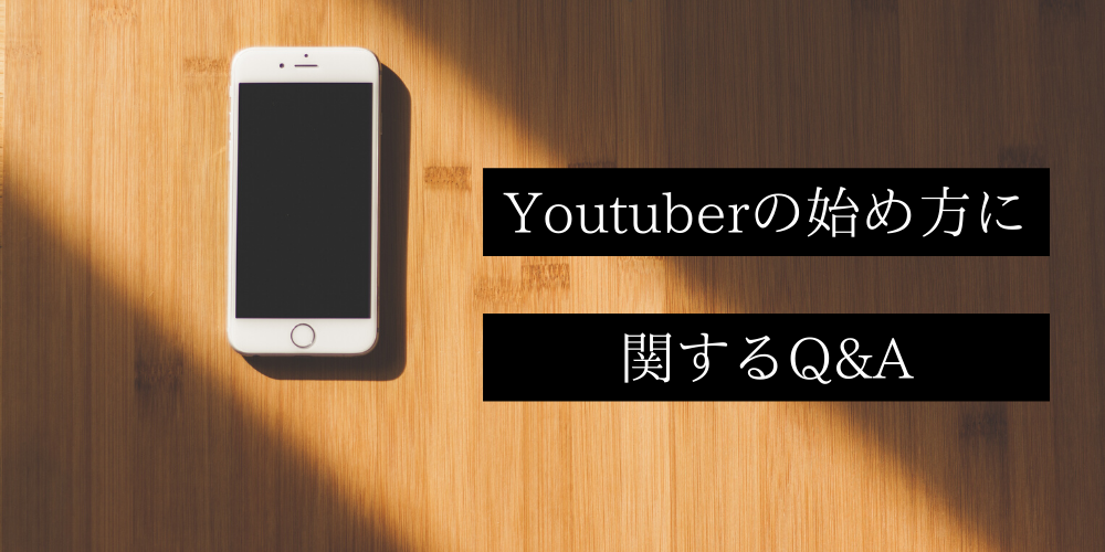 youtuber 質問