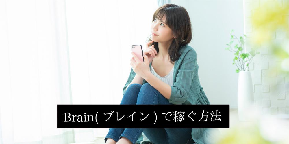 Brain(ブレイン)で稼ぐ方法