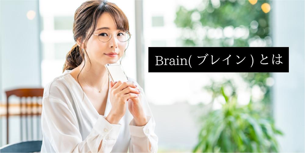 Brain(ブレイン)とは