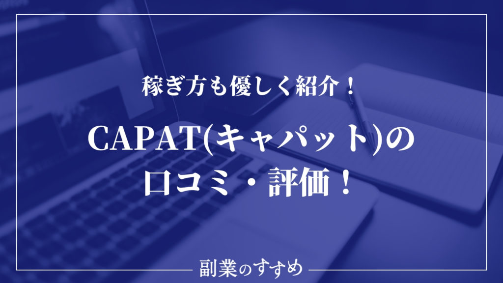 CAPAT(キャパット)の口コミ・評価!稼ぎ方も優しく紹介!