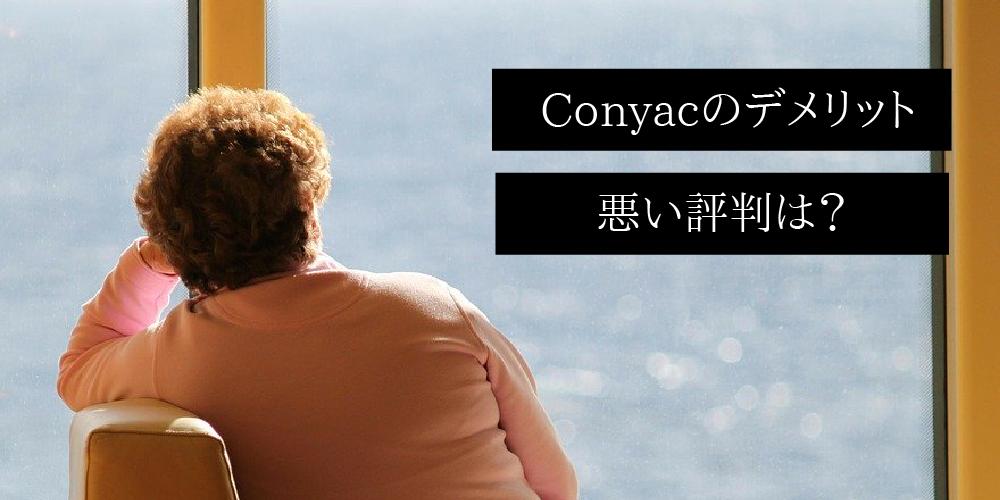 Conyacのデメリット