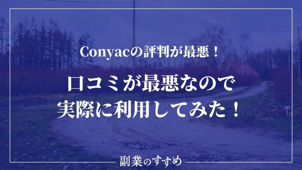 Conyacの評判が最悪!口コミが最悪なので実際に利用してみた!