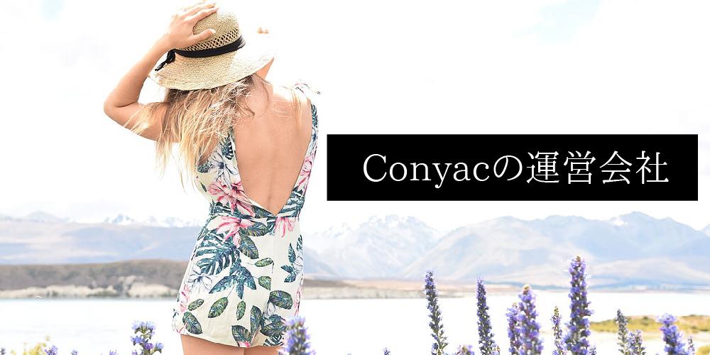 Conyacの運営会社