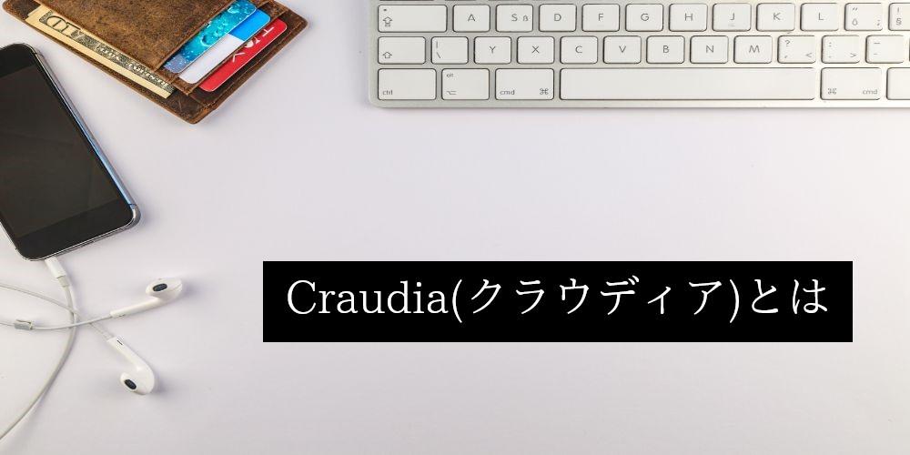 Craudia(クラウディア)とは