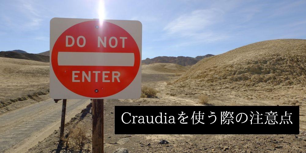 Craudia(クラウディア)を使う際の注意点