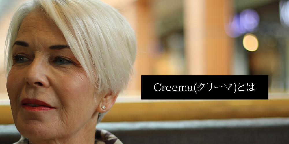 Creemaとは