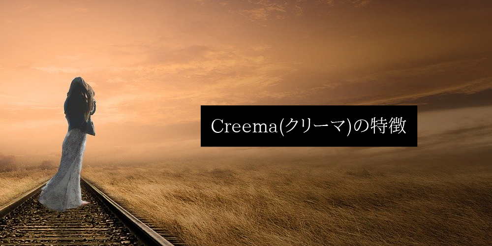 Creemaの特徴