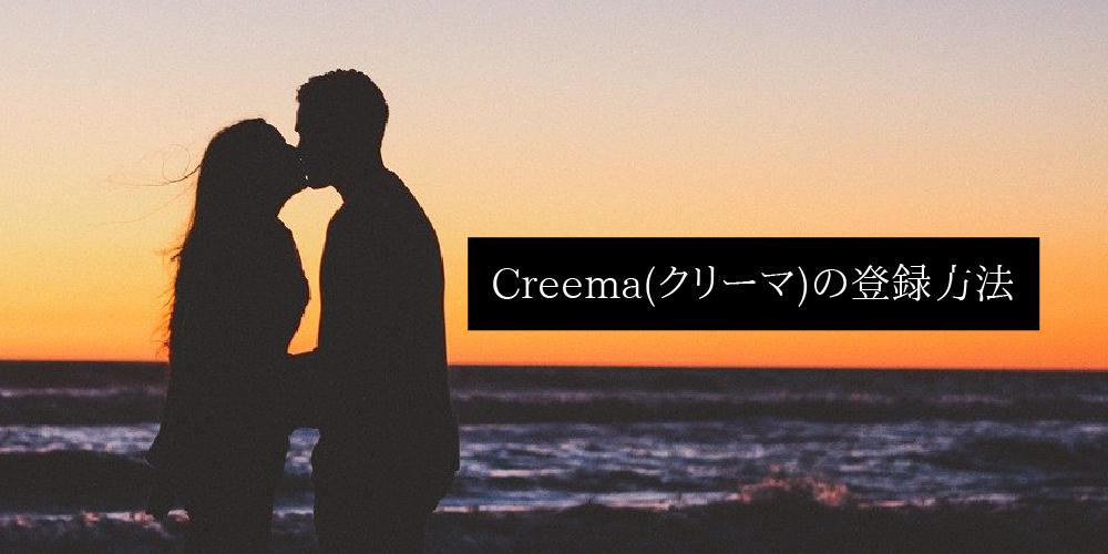 Creemaの登録方法