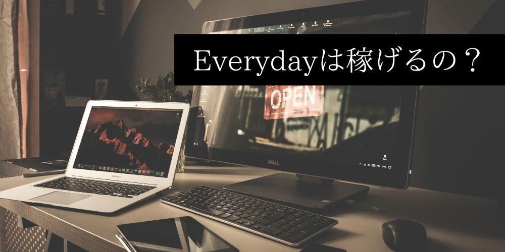 Everydayは稼げるの?