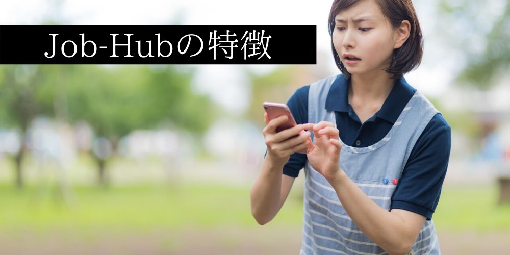 Job-Hubの特徴