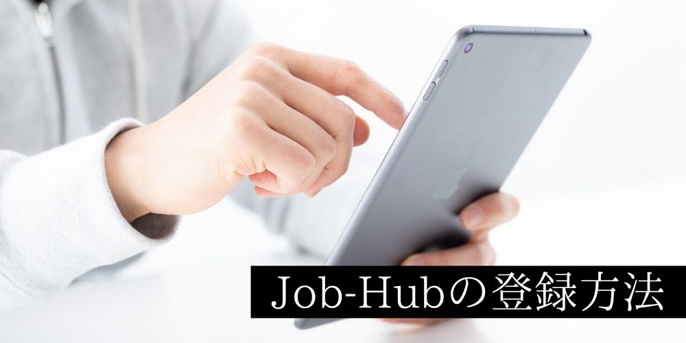 Job-Hubの登録方法