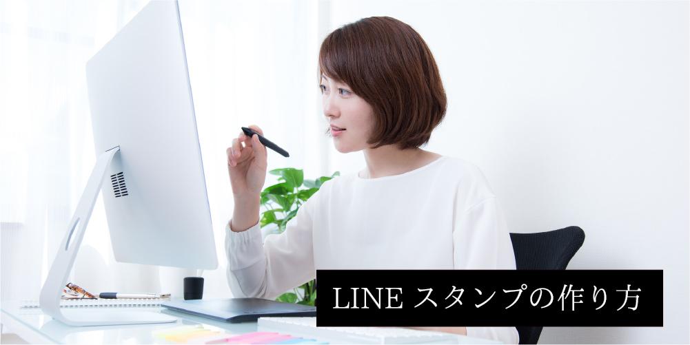 LINEスタンプの作り方