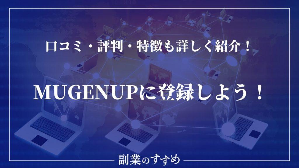 MUGENUPに登録しよう!口コミ・評判・特徴も詳しく紹介!